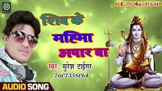 शिव के महिमा अपार बा - Shiv Ke Mahima Apar Ba -Suresh Tiger