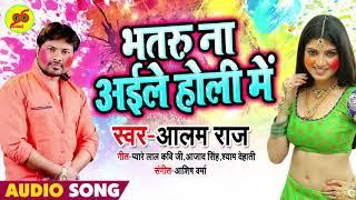#Alam Raj का 2019 का हिट Holi Song - भतरु ना अईले होली में - Super hit bhojpuri holi geet 2019