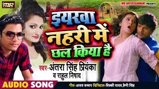 आ गया #Antra Singh Priyanka & Rahul Nishad का 2019 सबसे बड़ा हिट - नहरी मे छल किया है | New Bhojpuri