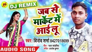 Bhojpuri DJ Masala - जब से मार्किट में आई लु - Twenty Six DJ Remix - Bhojpuri Hit songs