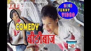 कॉमेडी  के बादशाह अच्छे -अच्छे इस बच्चे के आगे हो जायेंगे फेल || HD Comedy Videos