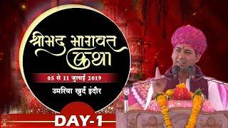 || shri mad bhagwat katha || PANDIT ANIL JI SHARMA||  LIVE || sr darshan ||