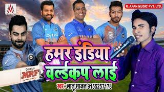 इंडिया टीम के फैन इस गाना को जरूर सुने - हमर इंडिया वर्ल्डकप लाई - लालू साजन - Hamar India World Cup
