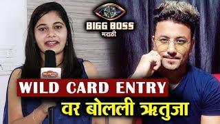 Rutuja Dharmadhikari FINALLY Talks On Her WILD CARD ENTRY | Bigg Boss Marathi 2