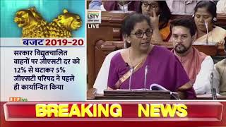सरकार इलेक्ट्रिक वाहनों को प्रोत्साहन देगी: श्रीमती निर्मला सीतारमण #BudgetForNewIndia