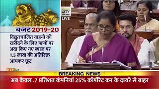 देश में तेजी से बढ़ते स्टार्टअप्स को और बढ़ावा देने की जरूरत है : वित्तमंत्री #BudgetForNewIndia