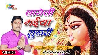 लागेली मईया सुनरी RajuBhardwaj Devigeet2018_HDVideo