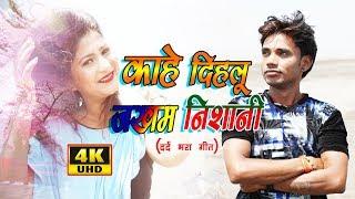 भोजपुरी का दर्द भरा गाना || Kahe Dehlu Jakham Nisani || Singer Santosh Surila