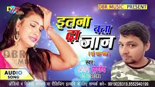आ गया सबसे दर्द भरा गीत -(AUDIO SONG) Singer - Rajan Pandey - इतना बता दा जान