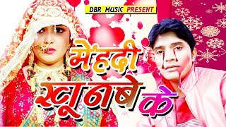 सबसे दर्द भरा गीत || Singer Chandrabhan Bhardwaj || Mehandi Khunbe Ke
