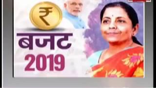 Budget2019: अमीरों पर सितम, गरीबोँ पर करम, मध्यवर्ग पर निर्मोही हुईं निर्मला || IndiaVoice