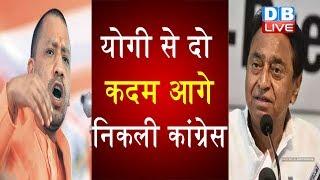 CM Yogi से दो कदम आगे निकली कांग्रेस | OBC आरक्षण पर कमलनाथ सरकार की मुहर |#DBLIVE