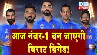 आज नंबर-1 बन जाएगी विराट ब्रिगेड ! भारत के लिए आज का मैच क्यों अहम?#DBLIVE