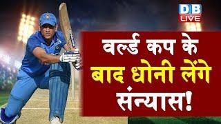 Cricket World Cup के बाद MS Dhoni लेंगे संन्यास ! संन्यास पर माही ने तोड़ी चुप्पी |#DBLIVE