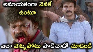 అమాయకంగా వెనకే ఉంటూ ఎలా వెన్నుపోటు పొడిచాడో చూడండి  - Latest Telugu Movie Scenes