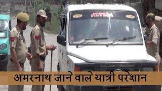 अमरनाथ जाने वाले यात्रियों को Ramban में रोका, जानिए वजह