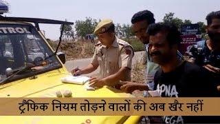 Traffic नियम तोड़ने वालों पर Police का चला डंडा, 100 वाहनों के काटे चालान