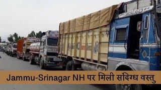 Jammu-Srinagar NH पर मिली संदिग्ध वस्तु , Police ने वाहनों की आवाजाही रोकी