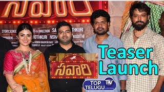 Savari Teaser Launch | Priyanka Sharma | Nandu | Saahith Mothukuri | Tollywood Events