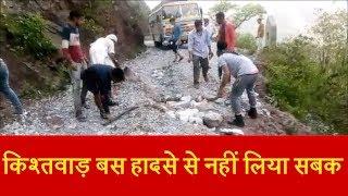 प्रशासन ने किश्तवाड़ बस हादसे से नहीं लिया सबक, बक्कल-लमसोरा कोठरू रोड दे रहा हादसों को न्यौता