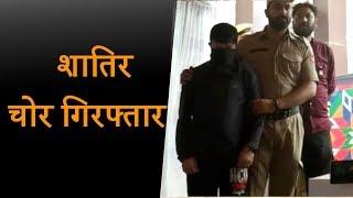 Srinagar Police ने शातिर चोर का किया भंडाफोड़, घरों को ऐसे बनाता था निशाना
