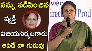 Actress Jayasudha Emotional Speech At Vijaya Nirmala Condolence Meet | Mahesh | Naresh