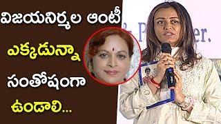 Mahesh Babu Wife Namrata Shirodkar  Speech At Vijaya Nirmala Condolence Meet | Mahesh | Naresh