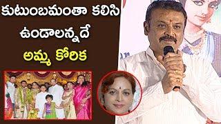 Actor Naresh Emotional Speech About His Mother  At Vijaya Nirmala Condolence Meet | Mahesh | Naresh