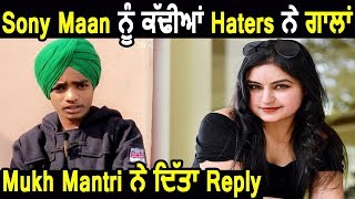 Sony Maan ਨੂੰ ਪਈਆਂ Haters ਤੋਂ ਗਾਲਾਂ | Mukh Mantri ਨੇ ਦਿੱਤੀ ਮਰਨ ਜਾਂ ਮਾਰਨ ਦੀ ਧਮਕੀ | Dainik Savera