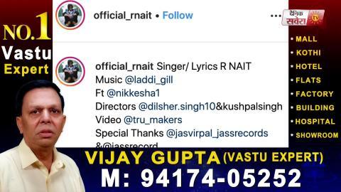 Struggler   R Nait   Laddi Gill   First Look   New Punjabi Song   Dainik Savera