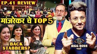 Mahesh Manjrekar TOP 5 Contestants Rupali-Veena THE Backstabbers   Bigg Boss Marathi 2 Ep.41 Review