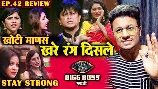 Veena Rupali Abhijeet Vaishali CROSSES LIMIT   Kishori Neha TARGET   Bigg Boss Marathi 2 Review