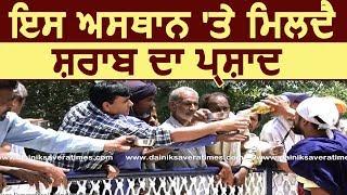 Special Report: इस अस्थान पर मिलता है Alcohol का Parsad