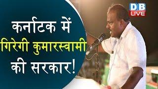 Karnataka  में गिरेगी H. D. Kumaraswamy की सरकार ! Congress-JDS के 12 विधायकों ने दिया इस्तीफा |