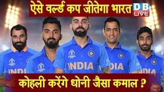 जीत से दो कदम दूर टीम इंडिया | 9 जुलाई को New Zealand से भिड़ेगा India |#DBLIVE