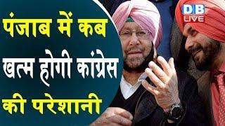 Punjab में कब खत्म होगी Congress की परेशानी   नहीं थम रही Punjab Congress में रार  #DBLIVE