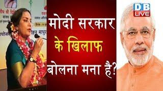 PM Modi सरकार के खिलाफ बोलना मना है ? Modi विरोधी का मतलब देश विरोधी है ?#DBLIVE