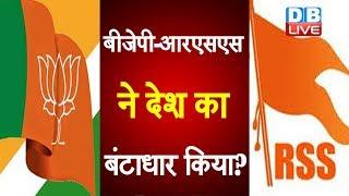 BJP-RSS ने देश का बंटाधार किया? Digvijaya Singh का BJP-RSS पर वार |#DBLIVE