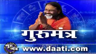 Gurumantra 7 july 2019 - Gurumantra With Daati Maharaj