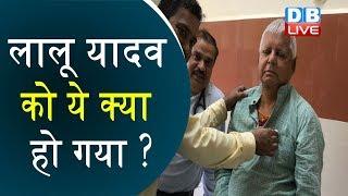Lalu Prasad Yadav को ये क्या हो गया ?  Lalu Prasad Yadav की बिगड़ी तबीयत |#DBLIVE