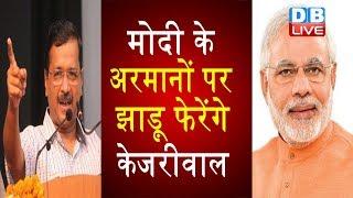 मोदी के अरमानों पर झाड़ू फेरेंगे Arvind Kejriwal   केजरीवाल की CCTV वाली सियासत  #DBLIVE