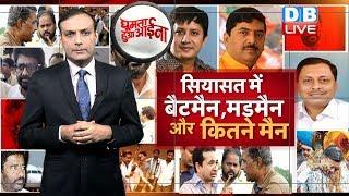 News of the Week | बिगड़े नेताओं पर लगाम कब तक ? akash vijayvargiya, nitesh rane | modi #DBLIVE