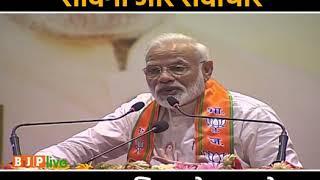 भाजपा की शक्ति सादगी और सदाचार की रही है : पीएम #BJPMembership