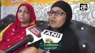 अलीगढ़ : भाजपा जॉइन करने पर मकान मालिक ने मुस्लिम महिला को घर से निकाला