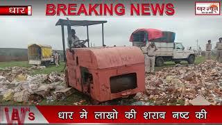 धार - 5 करोड़ की शराब की गई नष्ट जिला पुलिस और आबकारी द्वारा की गई करवाई