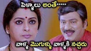 పెళ్ళాలు అంతే***** వాళ్ళ మొగుళ్ళు వాళ్ళకి నచ్చరు - Latest Telugu Movie Scenes - Rajendra Prasad