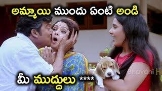అమ్మాయి ముందు ఏంటి అండి మీ ముద్దులు **** - Latest Telugu Movie Scenes - Rajendra Prasad