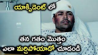 యాక్సిడెంట్ లో తన గతం మొత్తం ఎలా మర్చిపోయాడో చూడండి  - Latest Telugu Movie Scenes