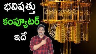Quantum computer explained in Telugu | భవిషత్తు లో మనము వాడే  కంప్యూటర్ ఇదే