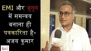 EMI और जुनून का समन्वय ही पत्रकारिता हैं- अजय कुमार
